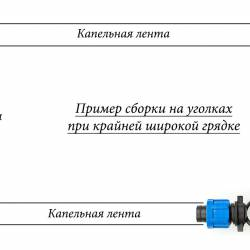 """Уголок переходник на шланг 16мм"""" для капельной ленты 16мм"""