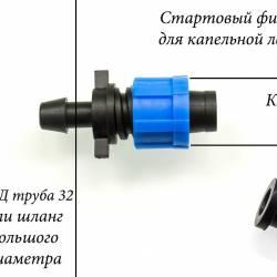 Старт-коннектор для капельной ленты 16мм с резиновым уплотнителем