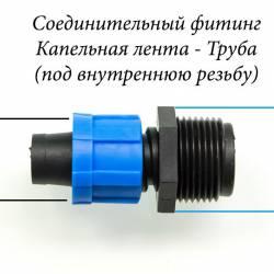 Фитинг для капельной ленты 16мм с наружной резьбой 1\2