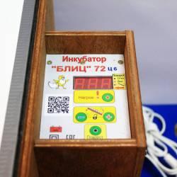 Инкубатор Блиц 72,цифровой