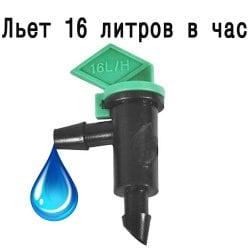 """Капельница флажок разборная 16 л/ч 1\4"""""""