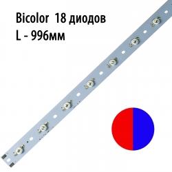 Модуль линейный 18x3 Ватт 996 мм Биколор