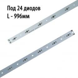 Модуль линейный 24x3 Ватт 996 мм пустой