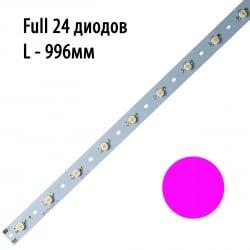 Модуль линейный 24x3 Ватт 996 мм Фулл спектр