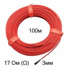 Нагревательный кабель 17 Ом 100 метров 3 мм силикон
